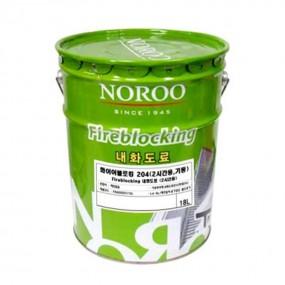 노루페인트 화이어블로킹 204 내화페인트 2시간 기둥용 내화도료